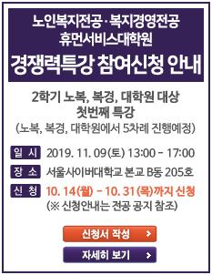 노인복지전공·복지시설경영전공·휴먼서비스대학원 경쟁력특강참여신청안내